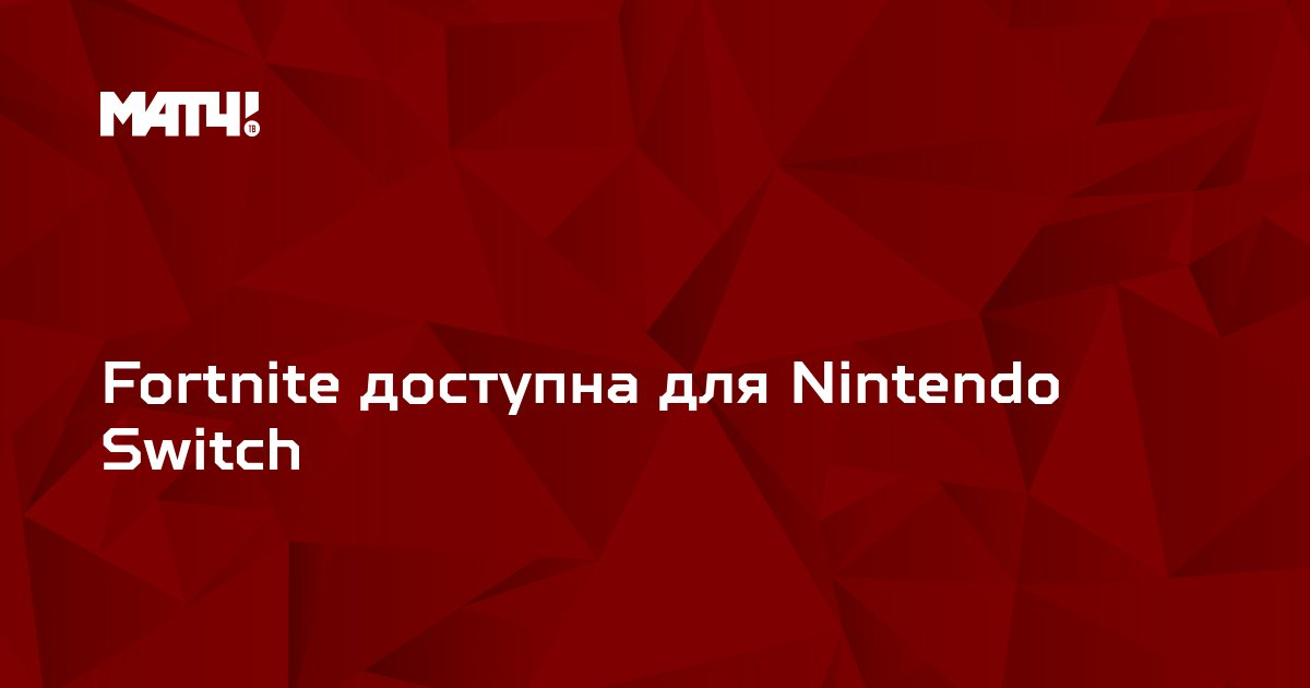 Fortnite доступна для Nintendo Switch