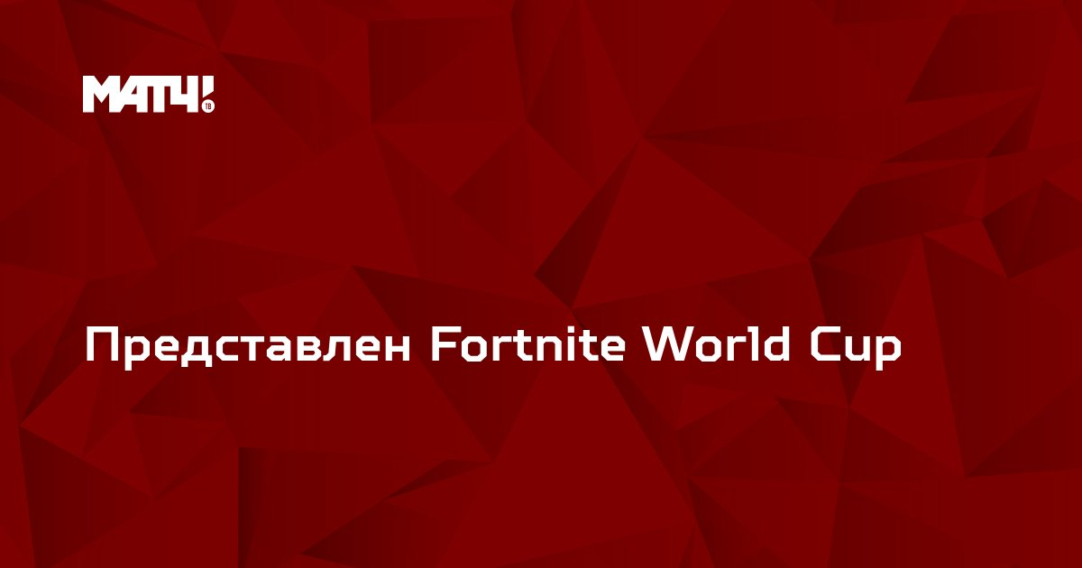 Представлен Fortnite World Cup