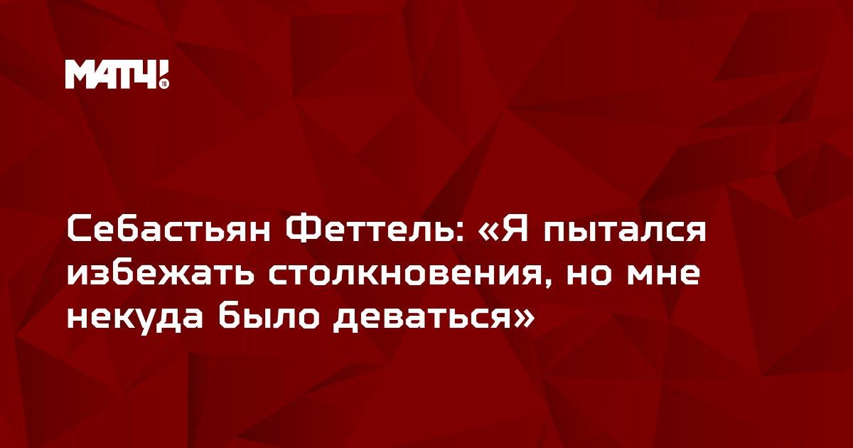 Себастьян Феттель: «Я пытался избежать столкновения, но мне некуда было деваться»