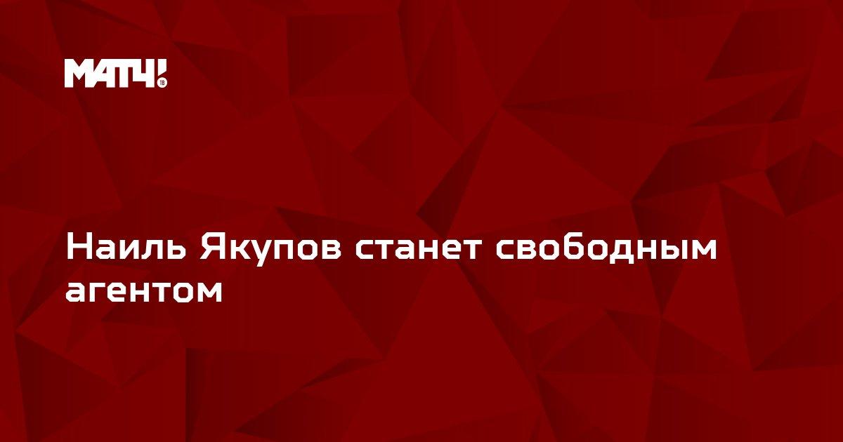 Наиль Якупов станет свободным агентом