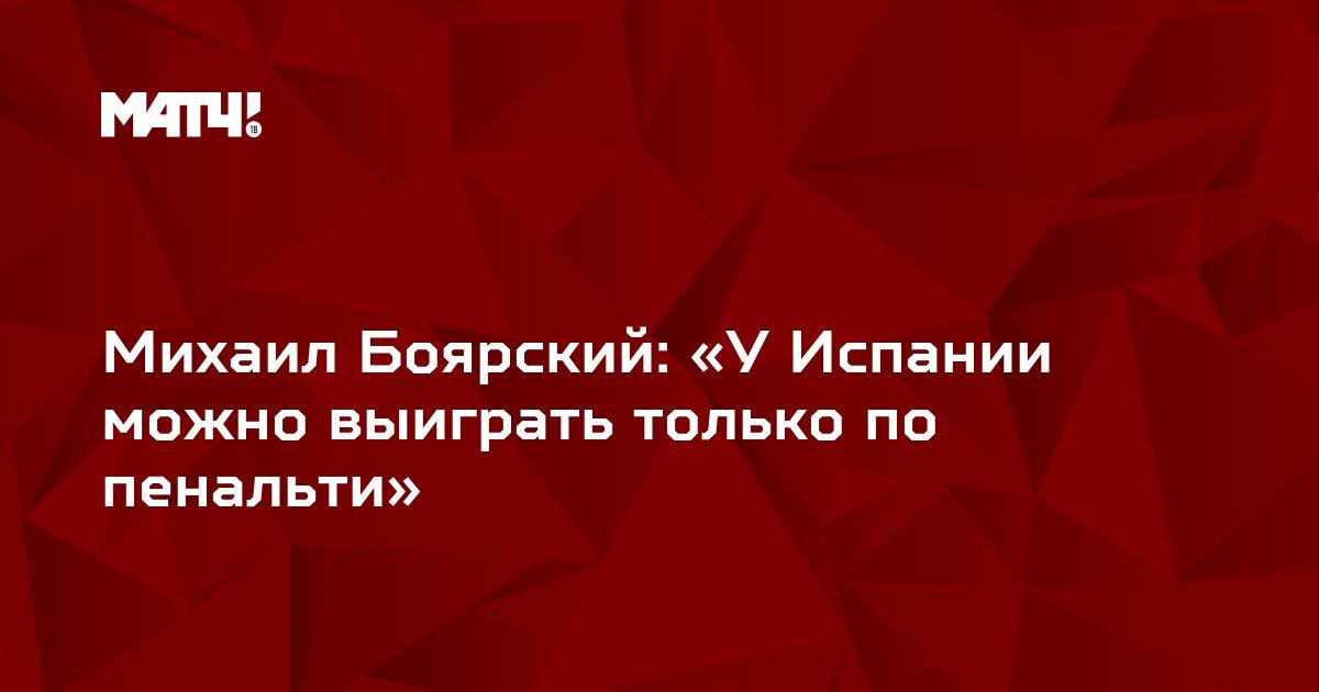 Михаил Боярский: «У Испании можно выиграть только по пенальти»