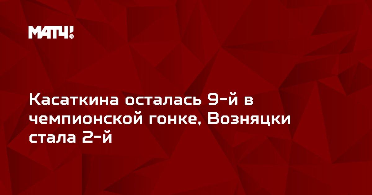 Касаткина осталась 9-й в чемпионской гонке, Возняцки стала 2-й