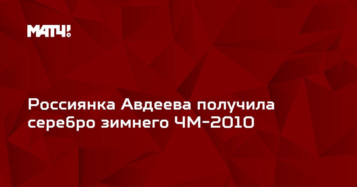 Россиянка Авдеева получила серебро зимнего ЧМ-2010