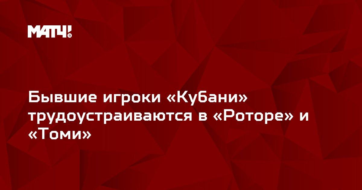 Бывшие игроки «Кубани» трудоустраиваются в «Роторе» и «Томи»