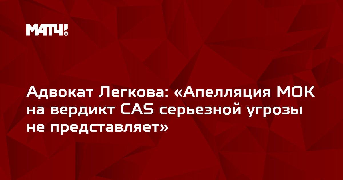 Адвокат Легкова: «Апелляция МОК на вердикт CAS серьезной угрозы не представляет»