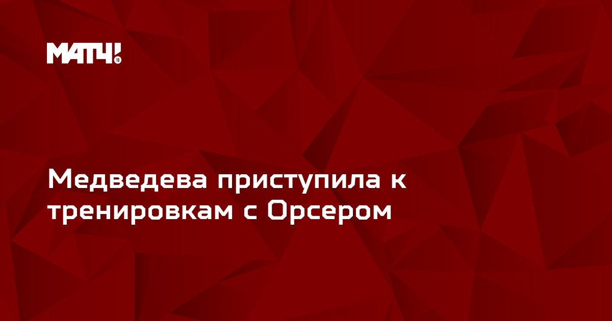 Медведева приступила к тренировкам с Орсером