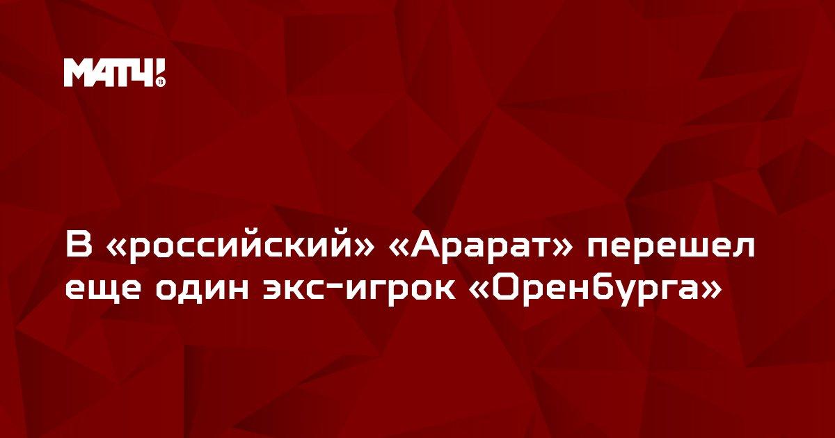В «российский» «Арарат» перешел еще один экс-игрок «Оренбурга»