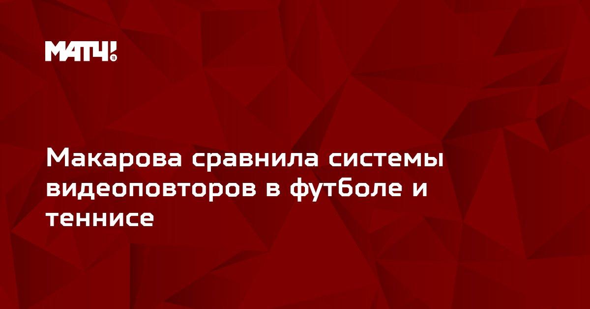 Макарова сравнила системы видеоповторов в футболе и теннисе
