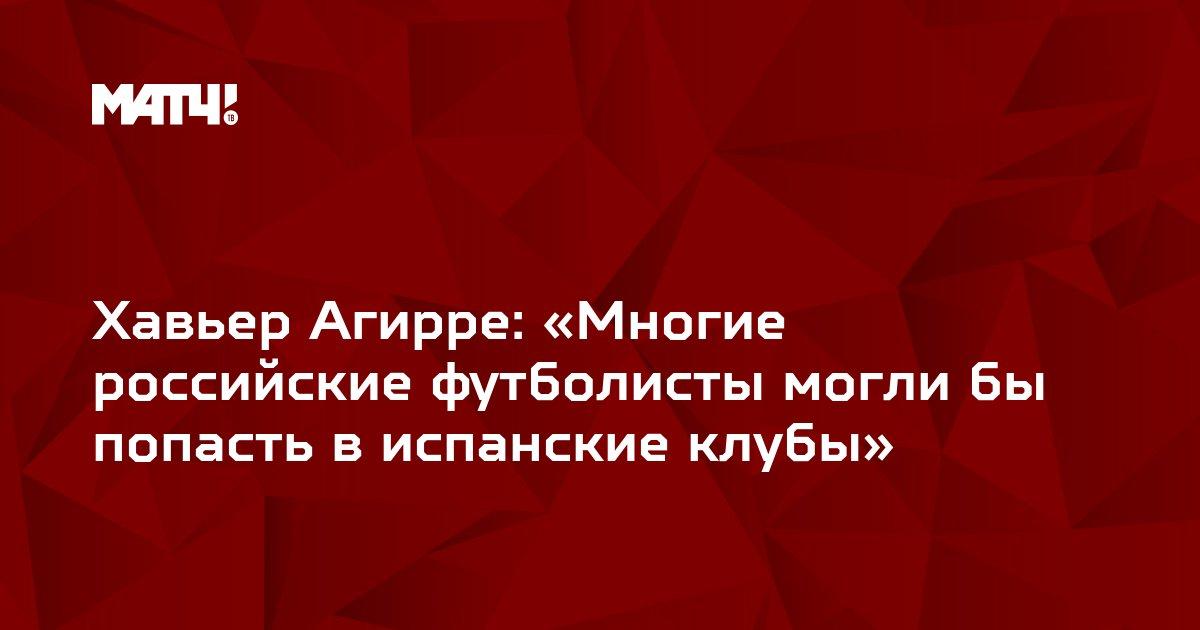 Хавьер Агирре: «Многие российские футболисты могли бы попасть в испанские клубы»