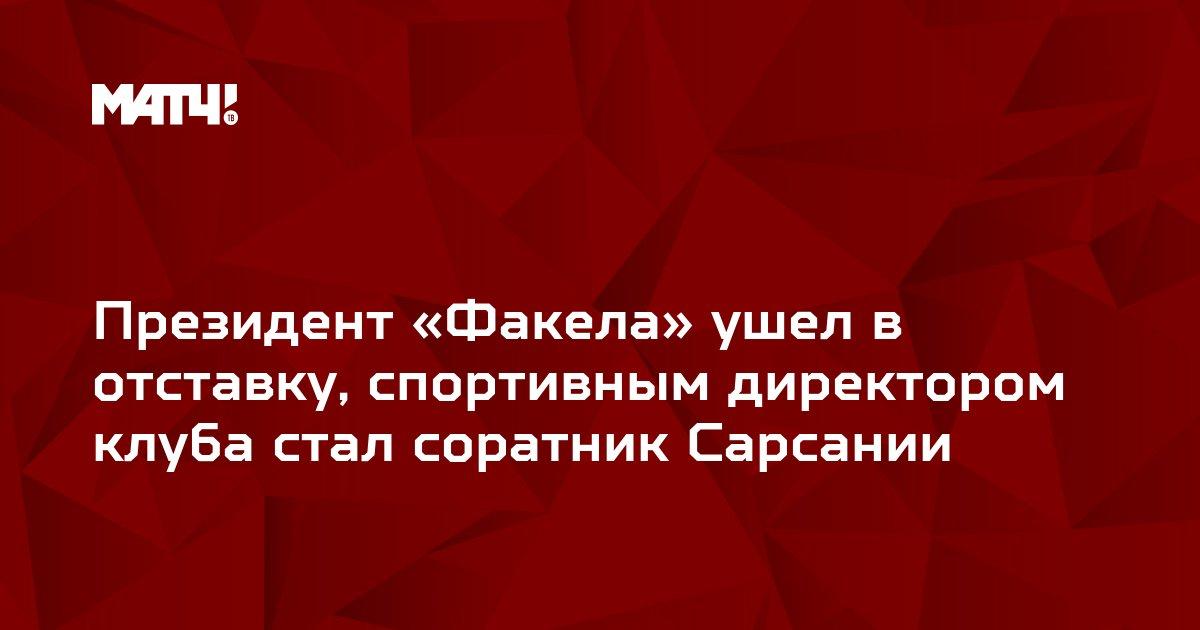 Президент «Факела» ушел в отставку, спортивным директором клуба стал соратник Сарсании