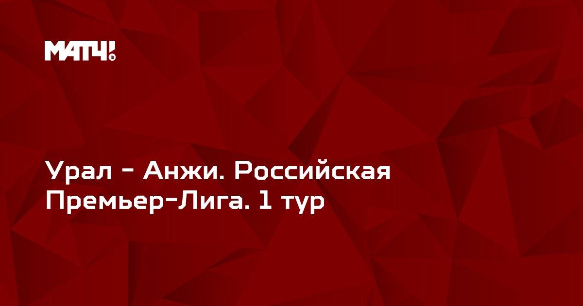 Урал - Анжи. Российская Премьер-Лига. 1 тур