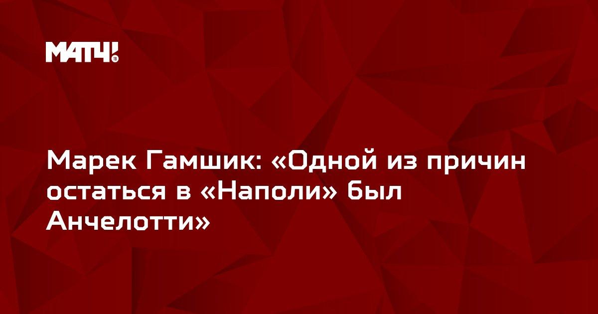 Марек Гамшик: «Одной из причин остаться в «Наполи» был Анчелотти»