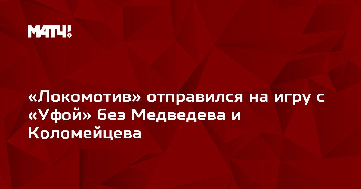 «Локомотив» отправился на игру с «Уфой» без Медведева и Коломейцева