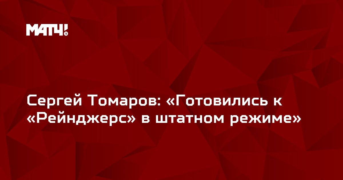 Сергей Томаров: «Готовились к «Рейнджерс» в штатном режиме»