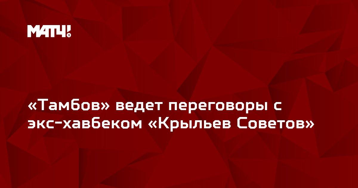 «Тамбов» ведет переговоры с экс-хавбеком «Крыльев Советов»