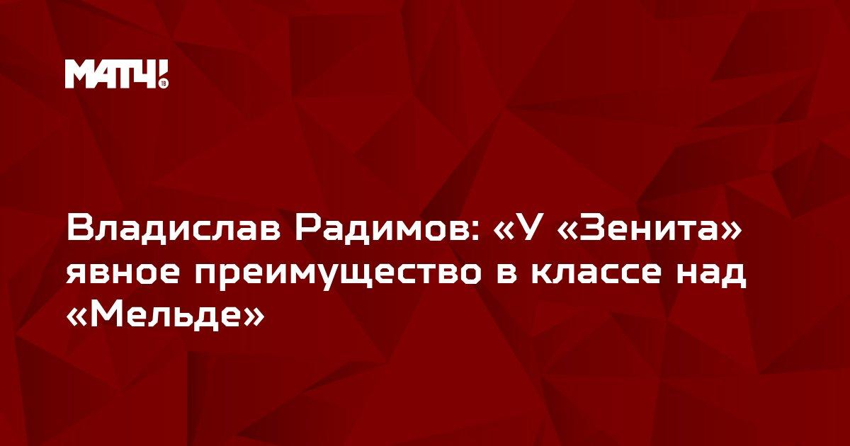 Владислав Радимов: «У «Зенита» явное преимущество в классе над «Мельде»
