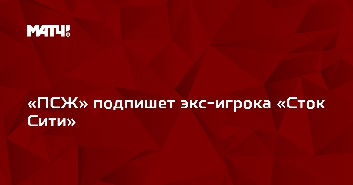 «ПСЖ» подпишет экс-игрока «Сток Сити»