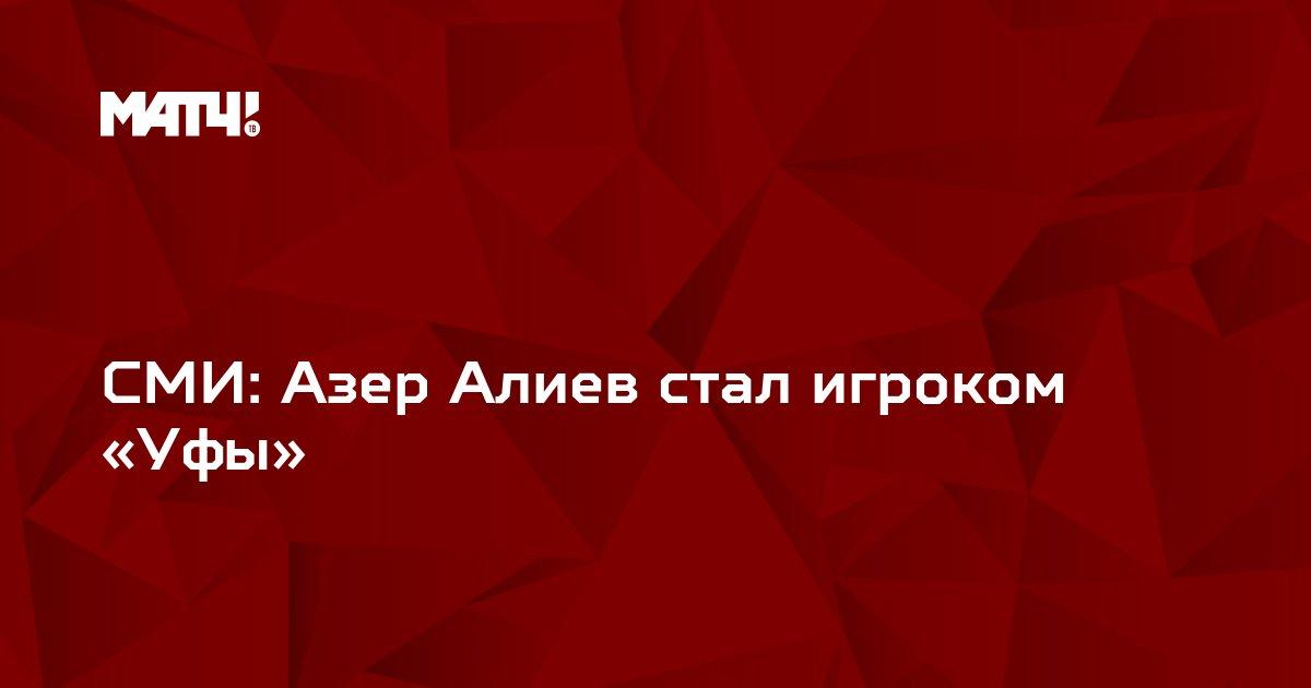СМИ: Азер Алиев стал игроком «Уфы»