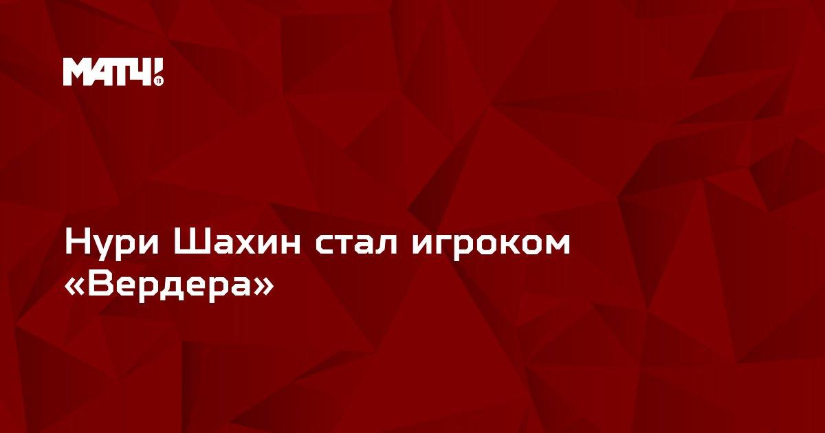 Нури Шахин стал игроком «Вердера»