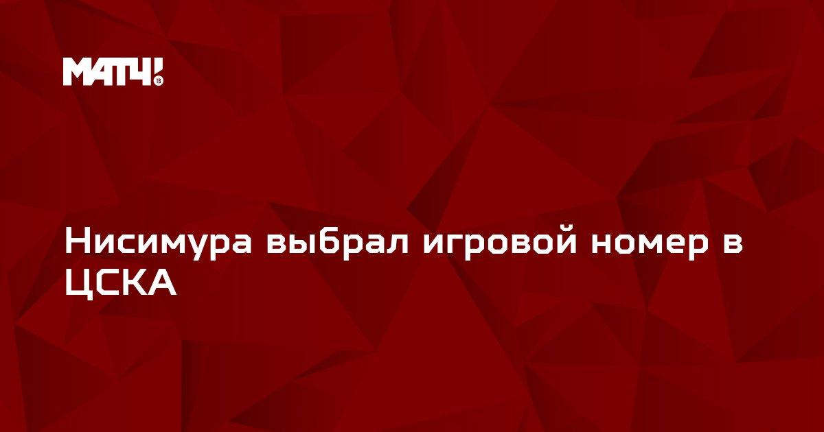 Нисимура выбрал игровой номер в ЦСКА