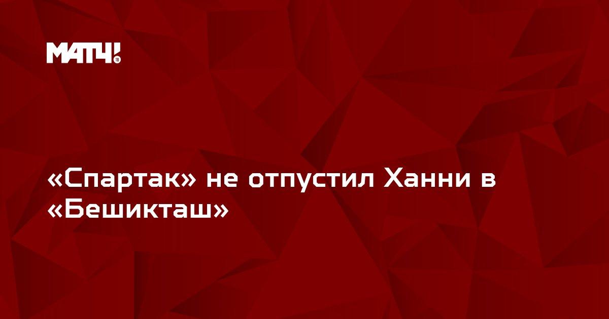 «Спартак» не отпустил Ханни в «Бешикташ»
