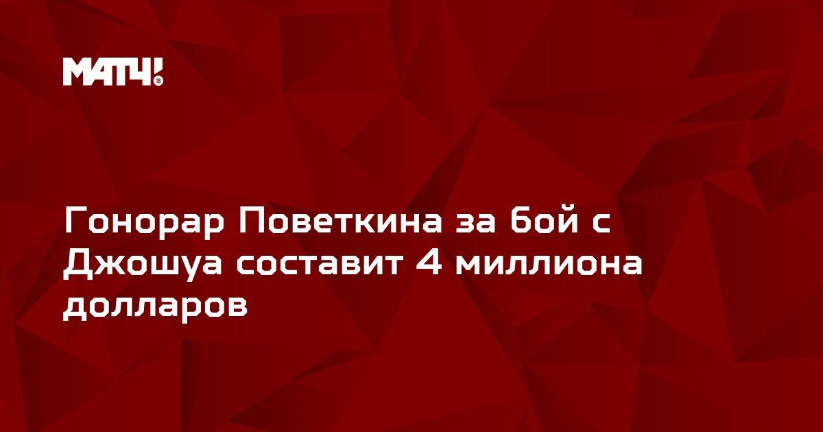 Гонорар Поветкина за бой с Джошуа составит 4 миллиона долларов