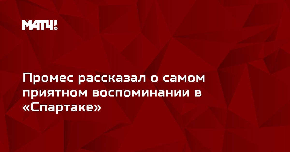 Промес рассказал о самом приятном воспоминании в «Спартаке»