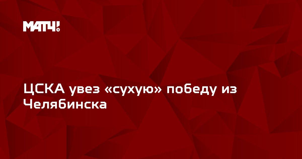 ЦСКА увез «сухую» победу из Челябинска