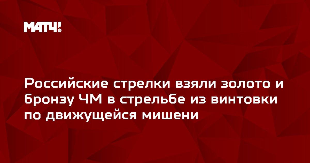 Российские стрелки взяли золото и бронзу ЧМ в стрельбе из винтовки по движущейся мишени