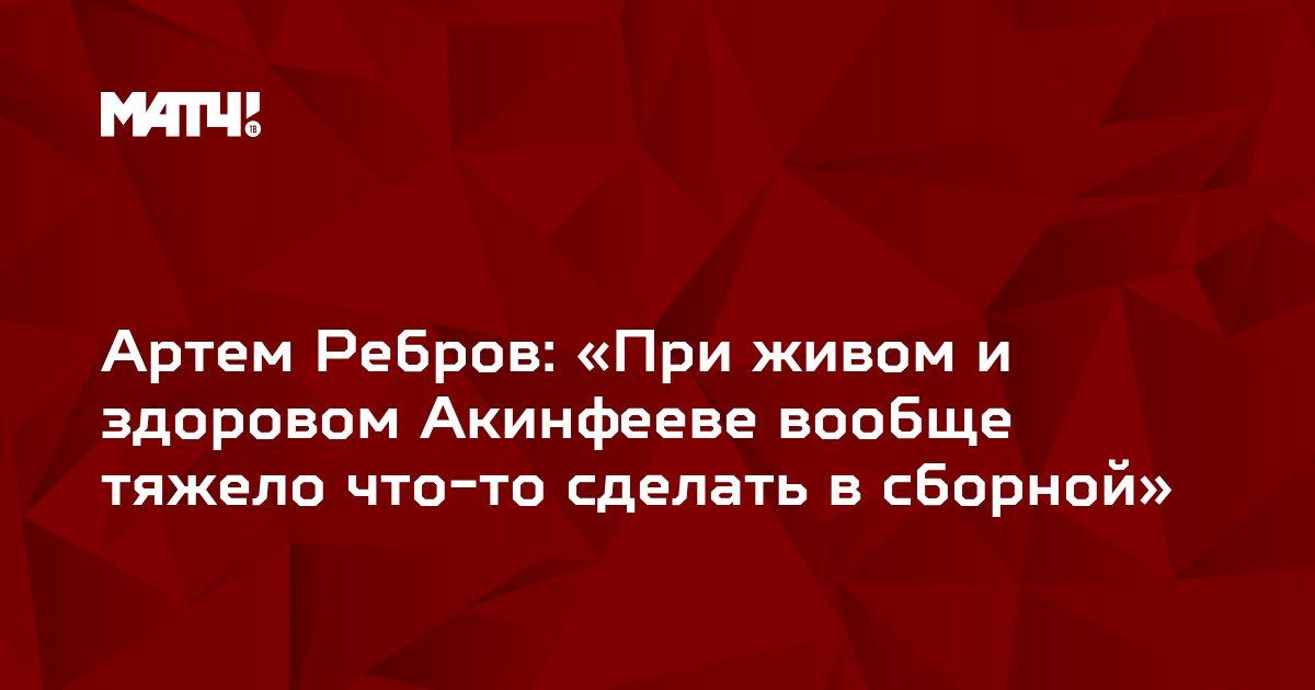 Артем Ребров: «При живом и здоровом Акинфееве вообще тяжело что-то сделать в сборной»