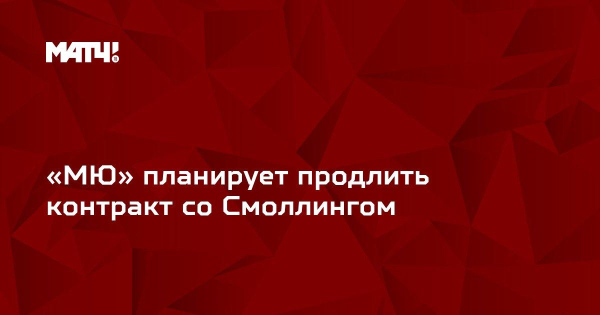 «МЮ» планирует продлить контракт со Смоллингом