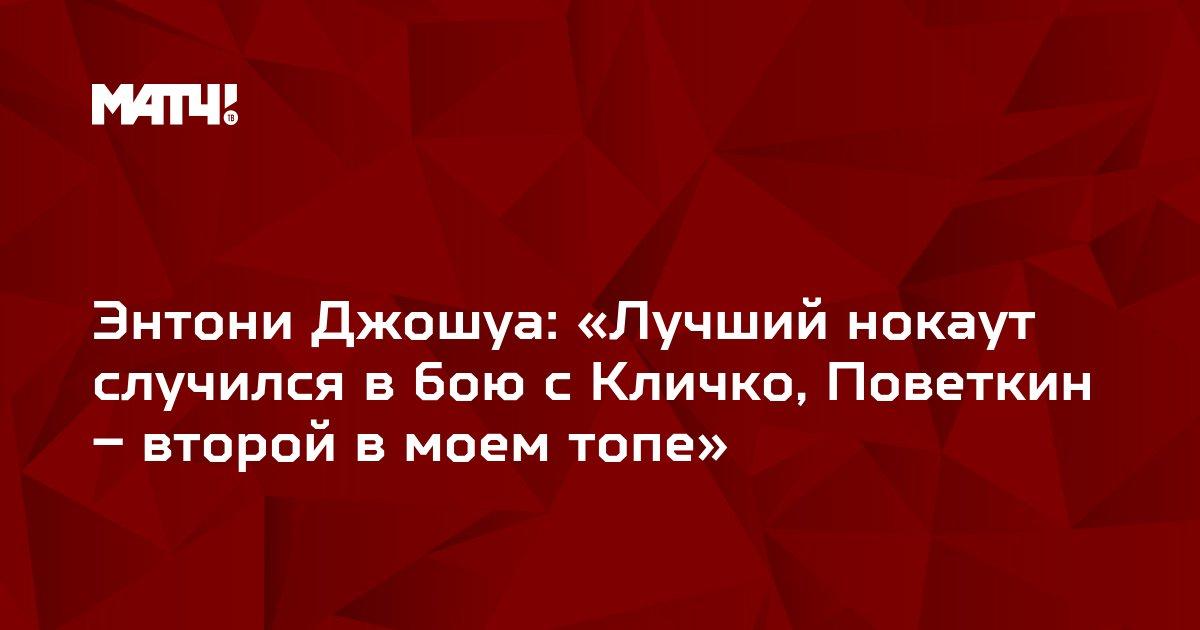 Энтони Джошуа: «Лучший нокаут случился в бою с Кличко, Поветкин – второй в моем топе»