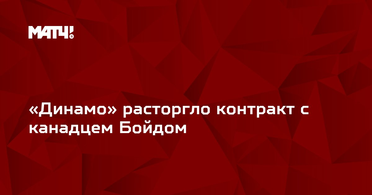 «Динамо» расторгло контракт с канадцем Бойдом