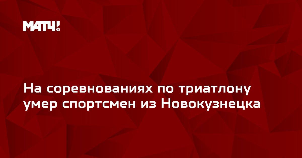 На соревнованиях по триатлону умер спортсмен из Новокузнецка