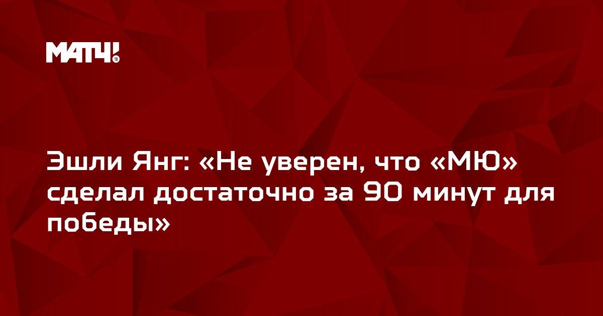 Эшли Янг: «Не уверен, что «МЮ» сделал достаточно за 90 минут для победы»