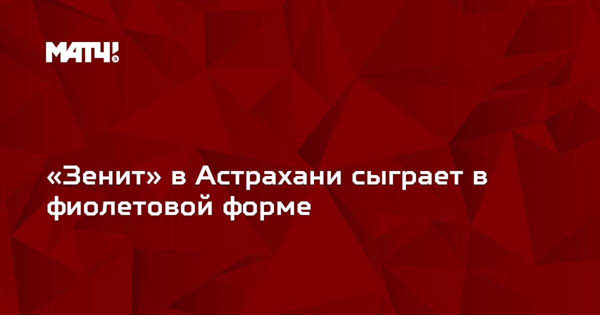 «Зенит» в Астрахани сыграет в фиолетовой форме