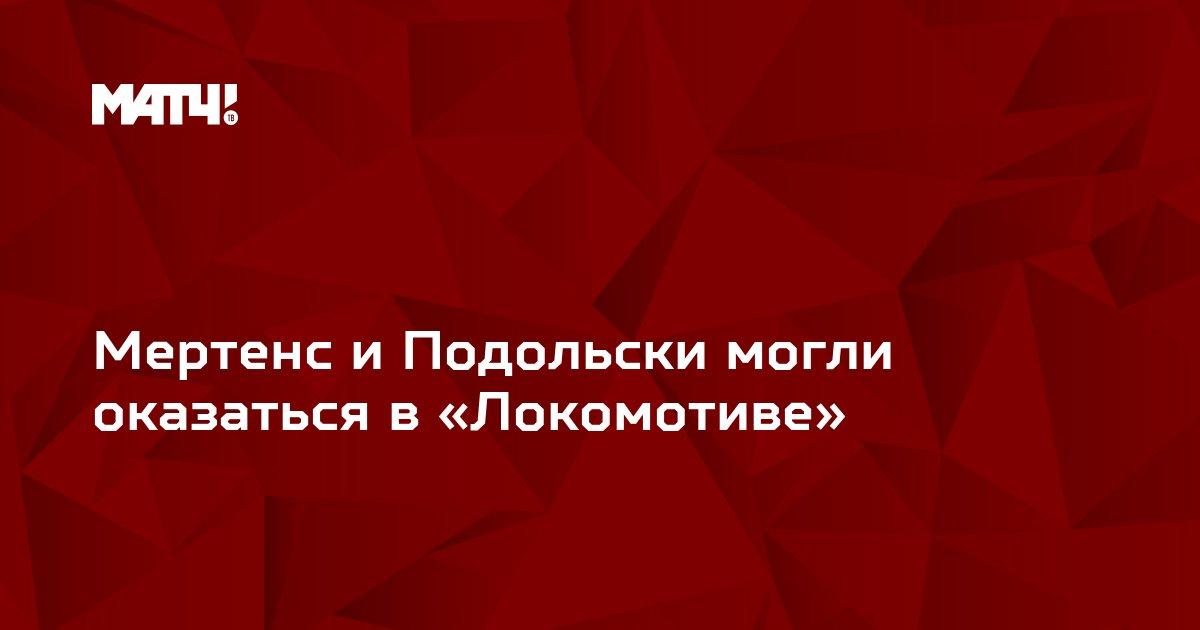 Мертенс и Подольски могли оказаться в «Локомотиве»
