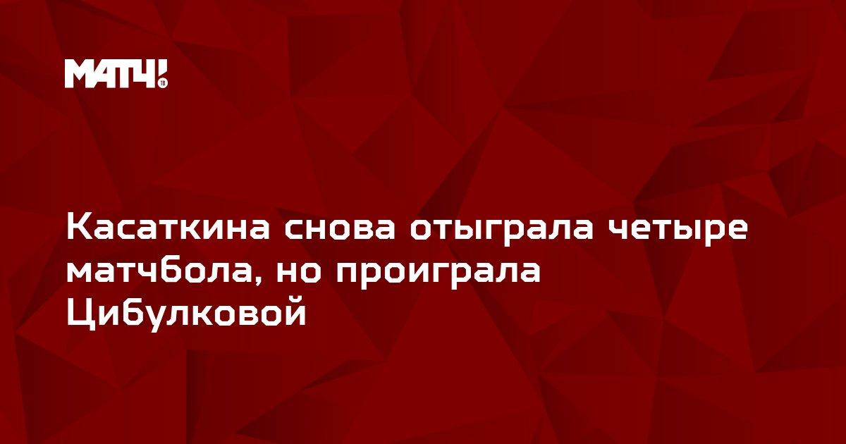 Касаткина снова отыграла четыре матчбола, но проиграла Цибулковой