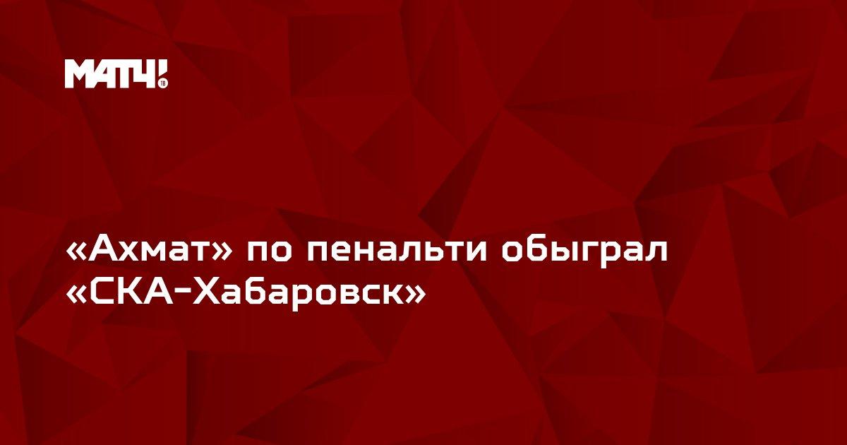 «Ахмат» по пенальти обыграл «СКА-Хабаровск»