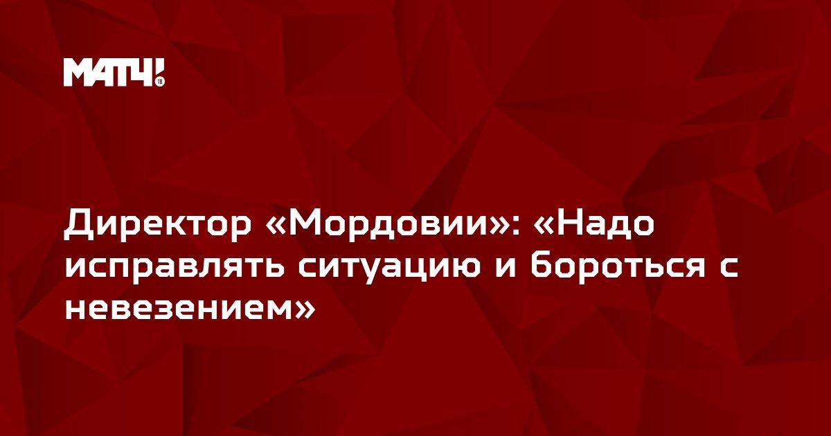 Директор «Мордовии»: «Надо исправлять ситуацию и бороться с невезением»