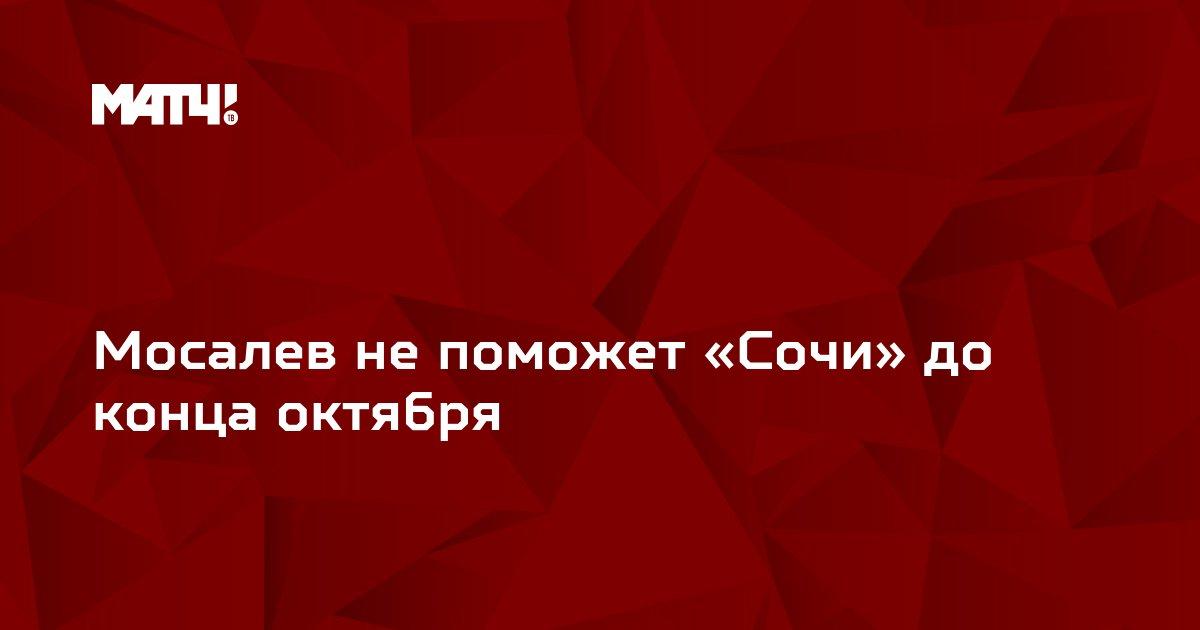 Мосалев не поможет «Сочи» до конца октября