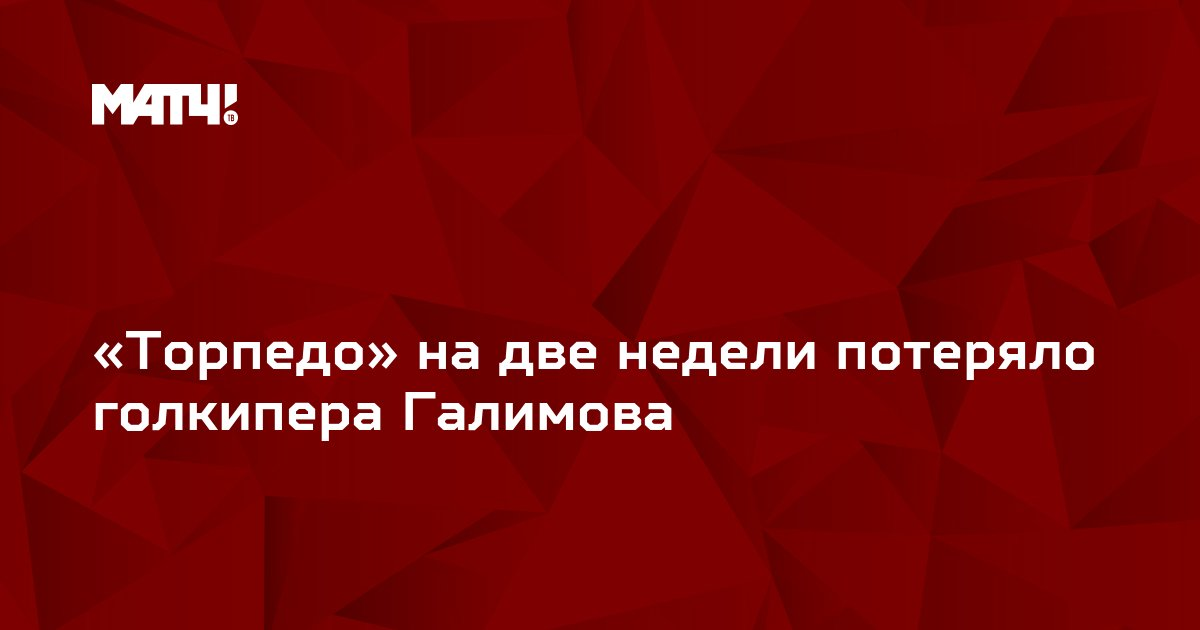 «Торпедо» на две недели потеряло голкипера Галимова