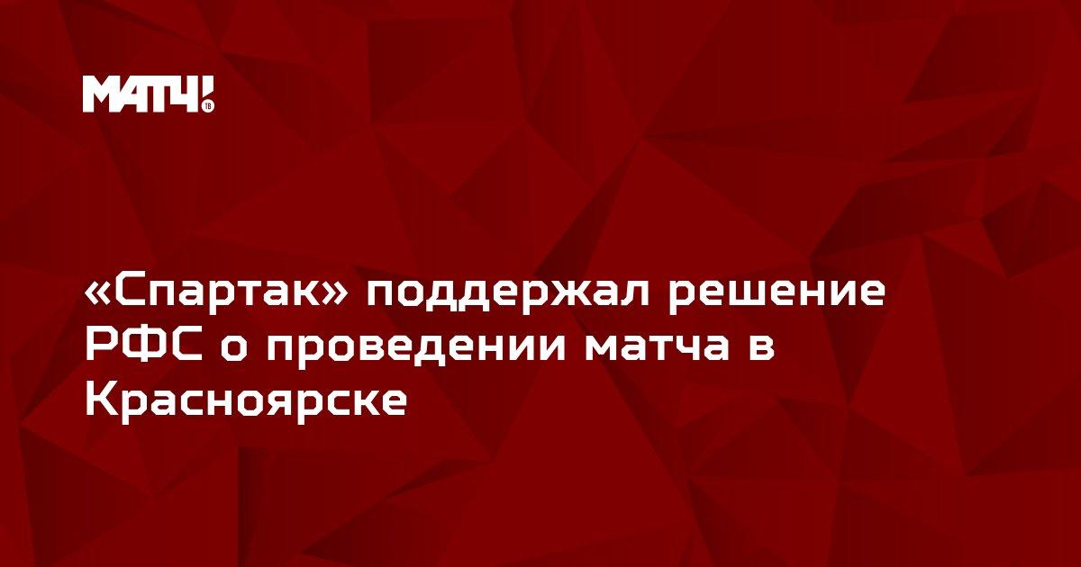 «Спартак» поддержал решение РФС о проведении матча в Красноярске