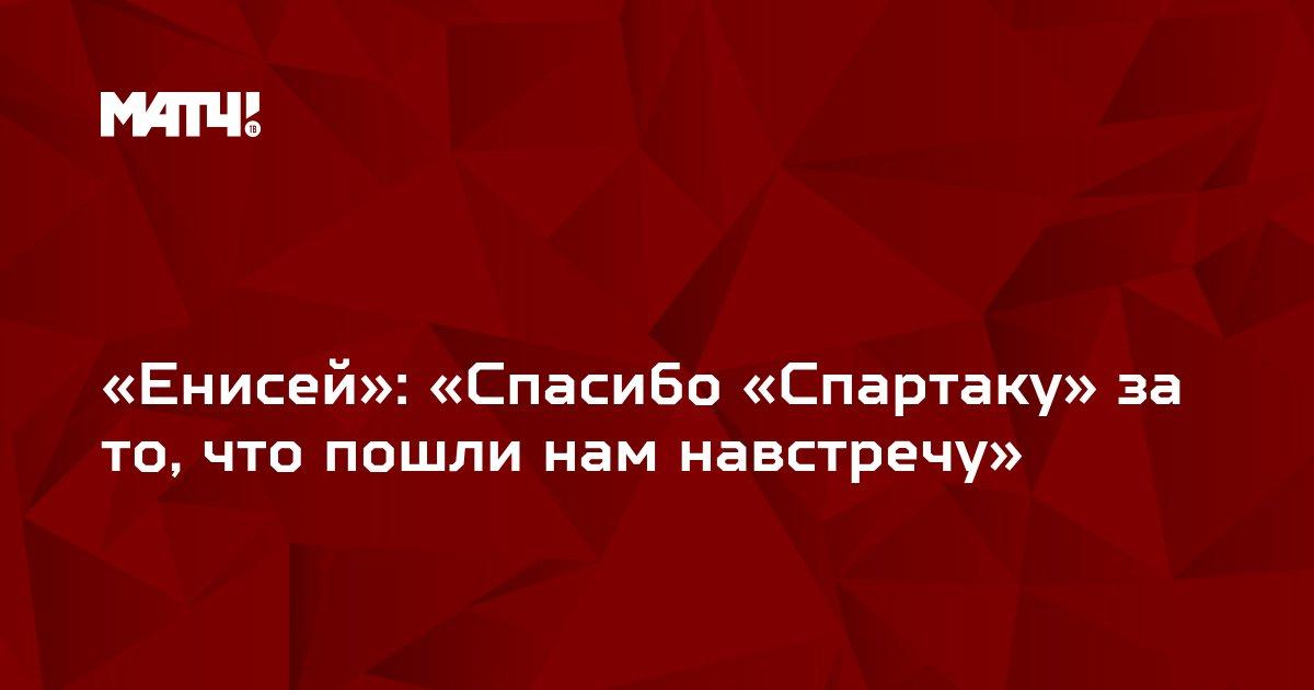 «Енисей»: «Спасибо «Спартаку» за то, что пошли нам навстречу»