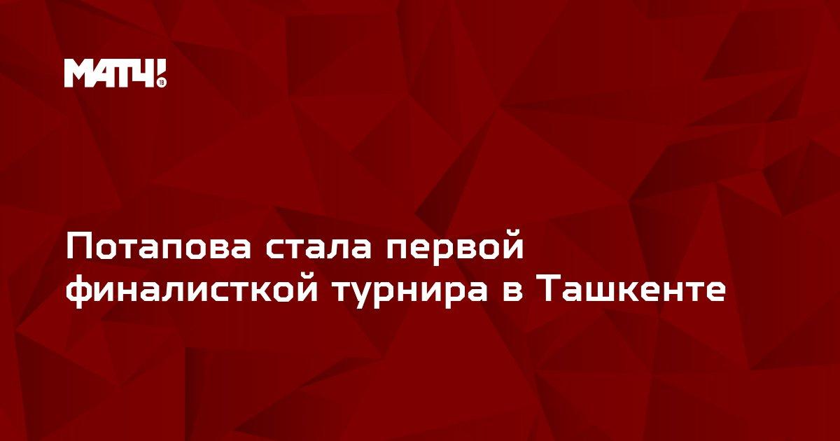 Потапова стала первой финалисткой турнира в Ташкенте