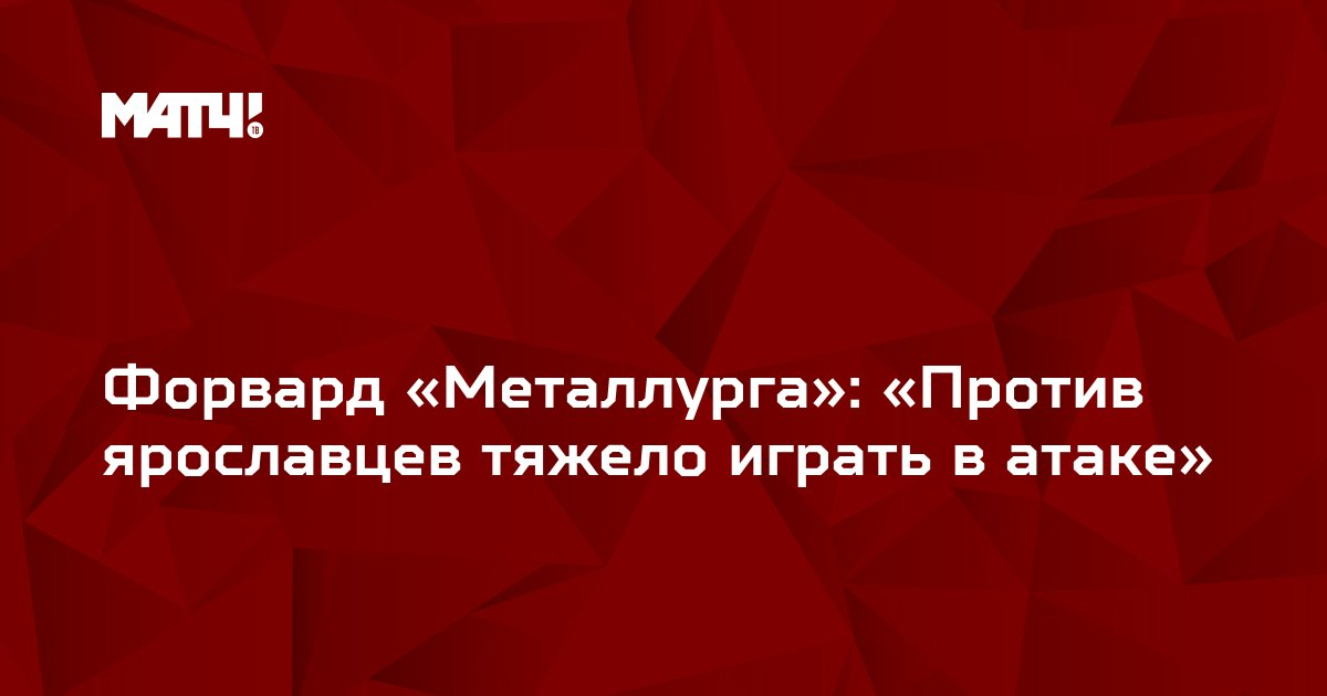 Форвард «Металлурга»: «Против ярославцев тяжело играть в атаке»