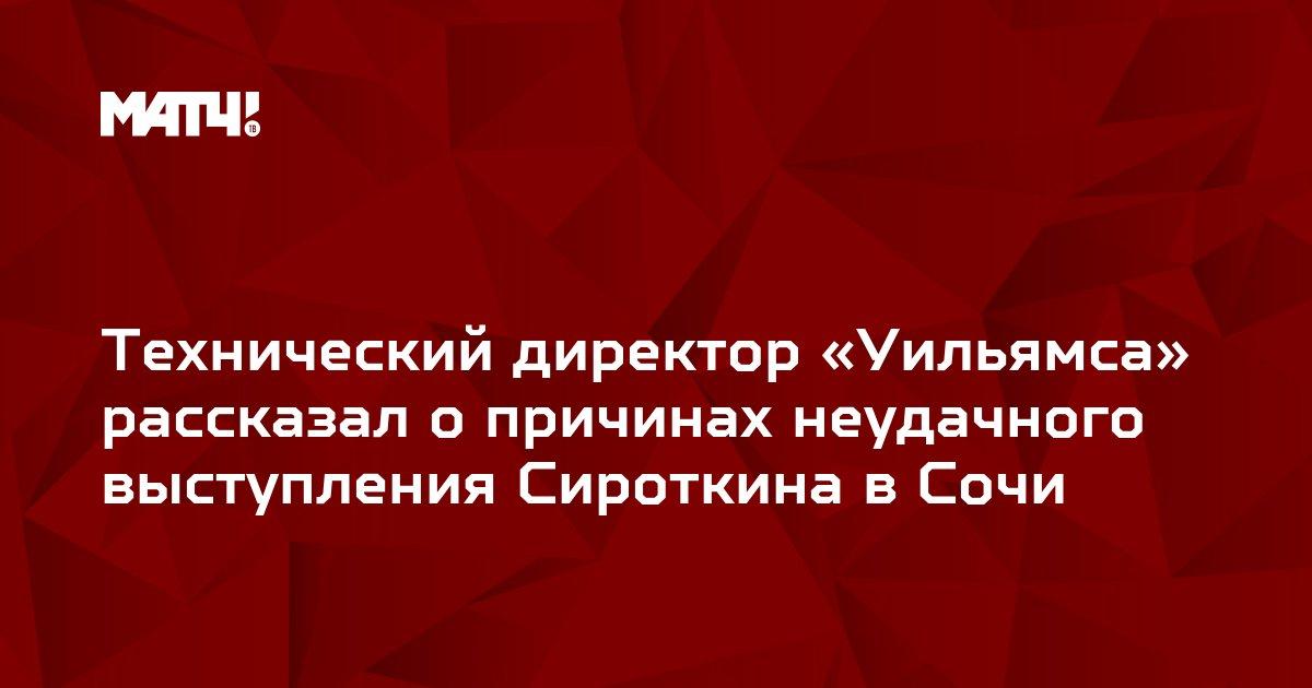 Технический директор «Уильямса» рассказал о причинах неудачного выступления Сироткина в Сочи