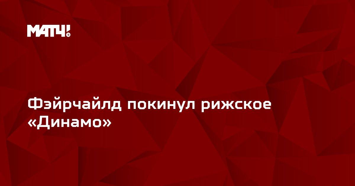 Фэйрчайлд покинул рижское «Динамо»