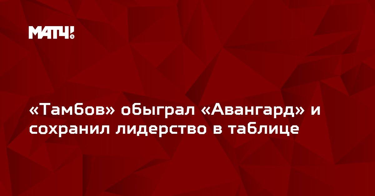 «Тамбов» обыграл «Авангард» и сохранил лидерство в таблице