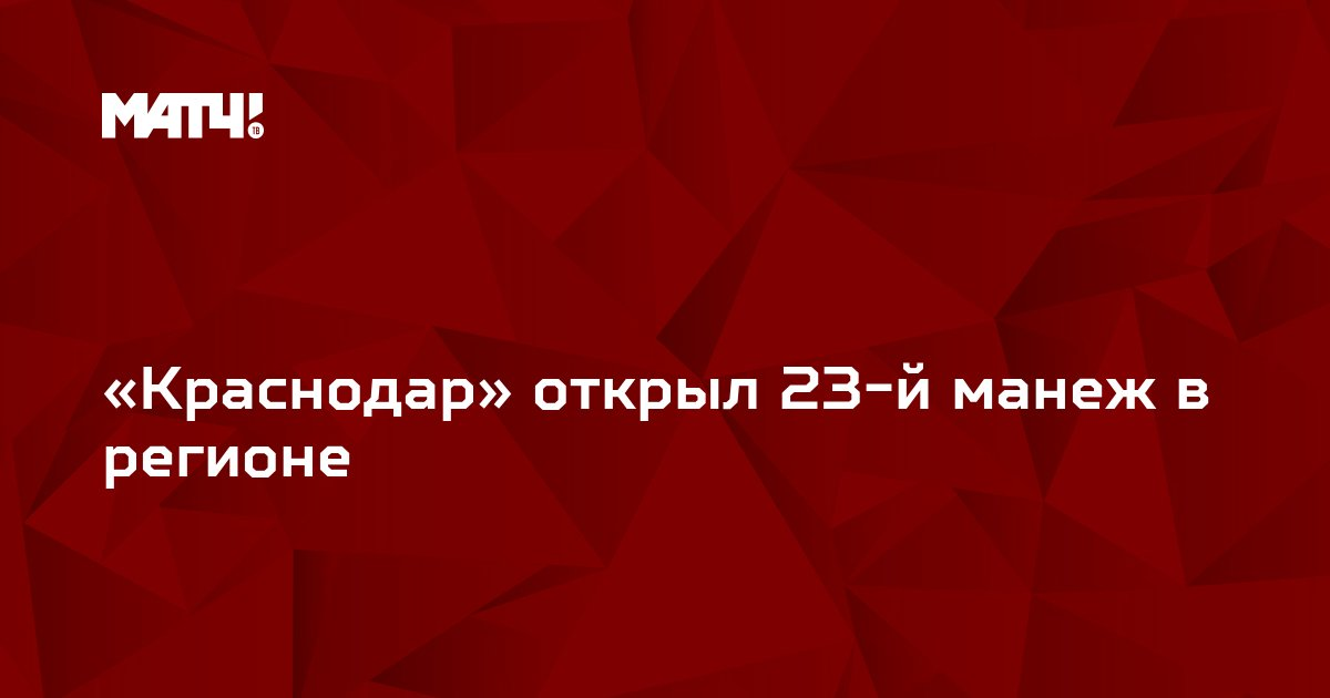 «Краснодар» открыл 23-й манеж в регионе